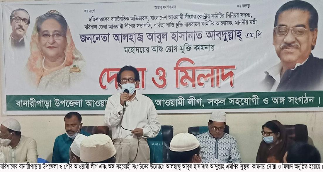 বানারীপাড়ায় বর্ষীয়ান আওয়ামী লীগ নেতা হাসানাত আব্দুল্লাহ এমপির সুস্থতা কামনায় দোয়া অনুষ্ঠিত