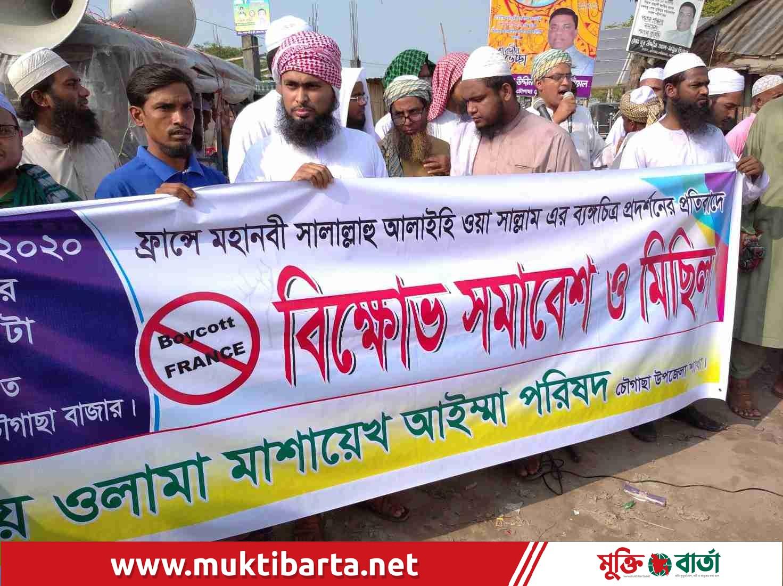 জাতীয় উলামা মাশায়েখ আইম্মা পরিষদের চৌগাছা উপজেলা শাখার উদ্যোগেফ্রান্স বিরোধী বিক্ষোভ-সমাবেশ অনুষ্ঠিত