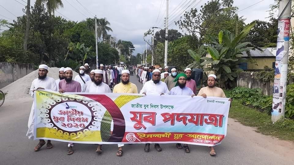 যশোরে ইসলামী যুব আন্দোলনের জাতীয় যুব দিবস উপলক্ষে যুব পদযাত্রা অনুষ্ঠিত