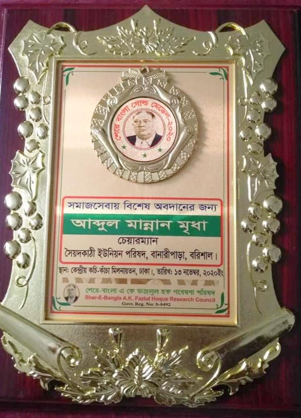 বানারীপাড়ায় ইউপি চেয়ারম্যান আ. মন্নান মৃধার শেরে-বাংলা গোল্ড পদক অর্জন