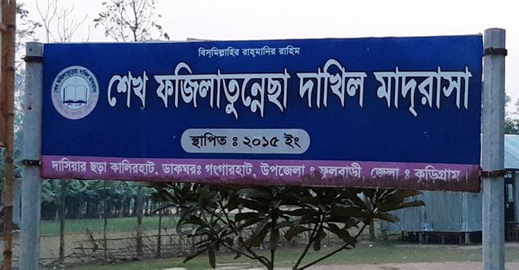 শেখ ফজিলাতুন্নেছা দাখিল মাদ্রাসাটি সরকারি করার একবছর পূর্ণ হলো