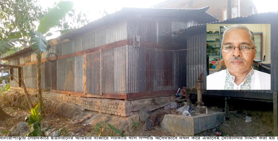 বানারীপাড়ায় পাউবো'র সাবেক কর্মকর্তা বজলুর বিরুদ্ধে সরকারি সম্পত্তি দখল করে ৫টি দোকানঘর নির্মাণের
