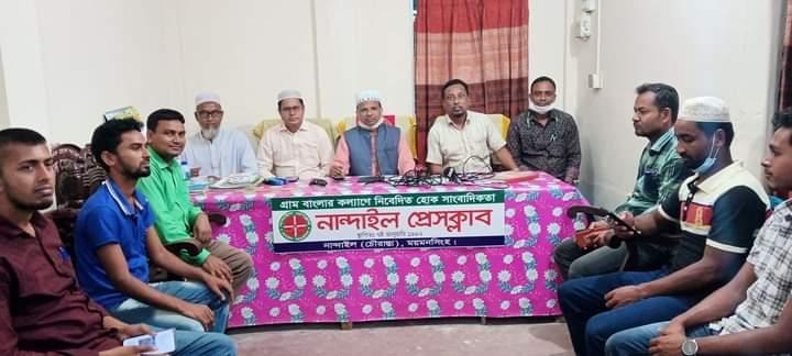 সিএনএন বাংলা টিভির সৌজন্যে নান্দাইল প্রেসক্লাবে ইফতার ও দোয়া মাহফিল অনুষ্ঠিত