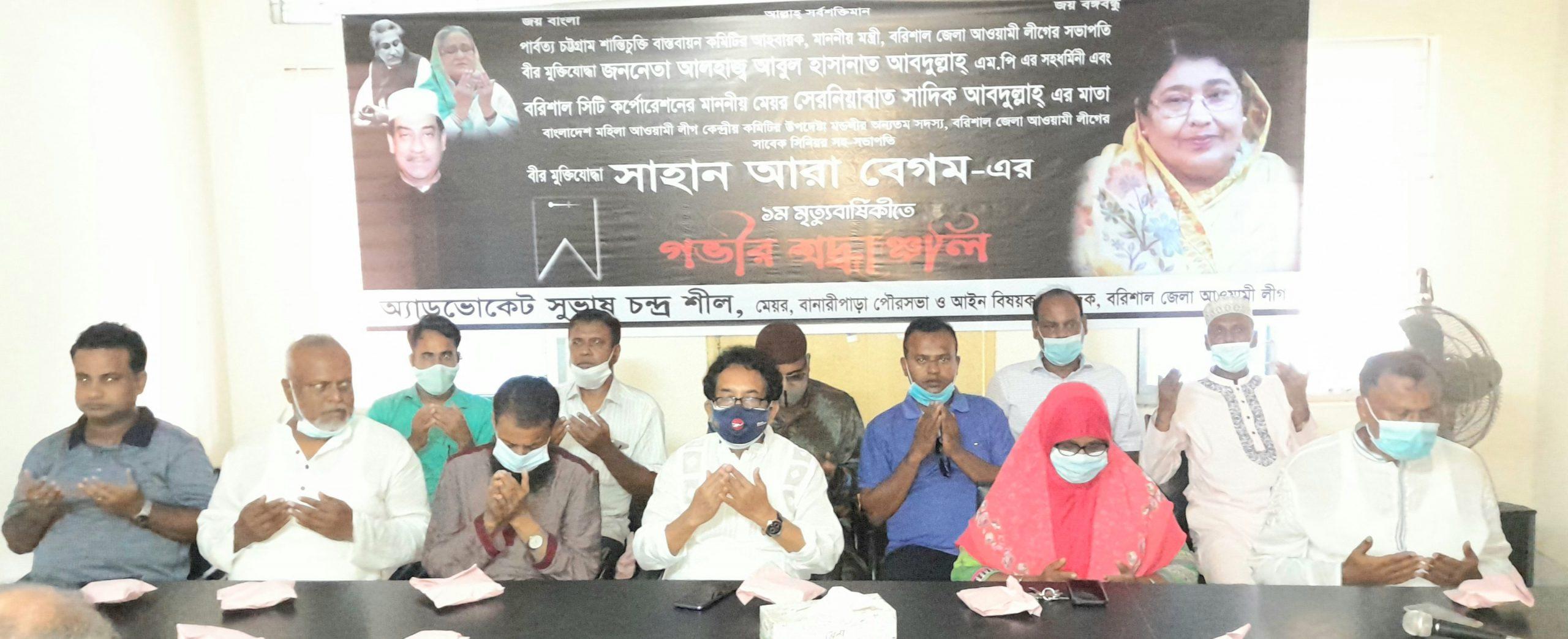 বানারীপাড়ায় পৌর মেয়রের উদ্যোগে শহীদ জননী শাহান-আরা বেগমের স্মরণসভা ও দোয়া-মিলাদ অনুষ্ঠিত