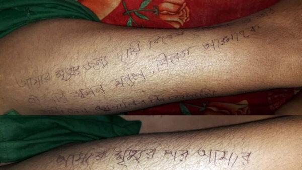 বরিশালেদু'পায়ে নির্যাতনকারীদের নাম লিখে গৃহবধুর আত্মহত্যা…