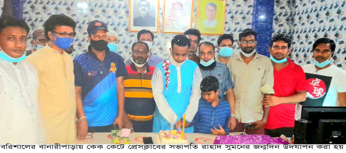 বানারীপাড়ায় প্রেসক্লাব সভাপতি রাহাদ সুমনের জন্মদিন উদযাপন